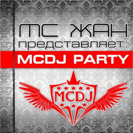 MC ��� - MCDJ PARTY 025 (HAPPY NEW YEAR) (31-12-2010)