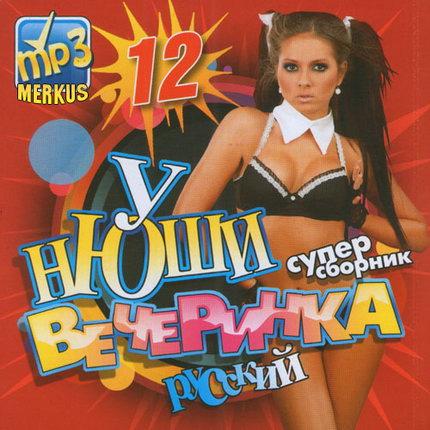 У Нюши Вчеринка Русский (2011)