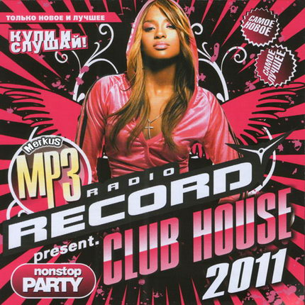 VA - Radio Record present: Club House (2011)