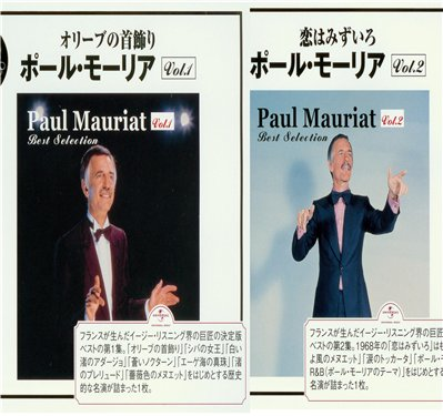 Paul Mauriat - Best Selection Vol.1 & Vol.2 (SHM-CD)(2009)