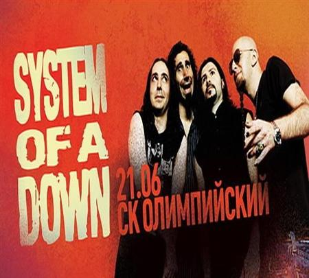 System of a Down - Live in Moscow (2011)