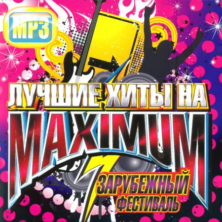 VA-������ ���� �� Maximum (2011)