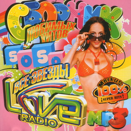 VA - ������� ������� ����� Love Radio (2011)