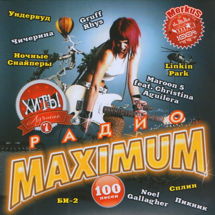 VA - ������ ���� ����� Maximum 7 (2011)