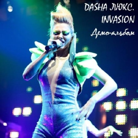 Dasha ���� - Invasion (2011)