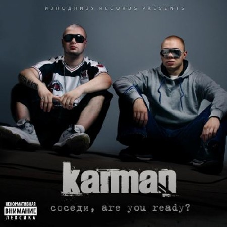 Karman - ������ are you ready (2011)