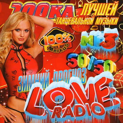 VA - 100-�� ������ ������������ ������ Love Radio (2012)