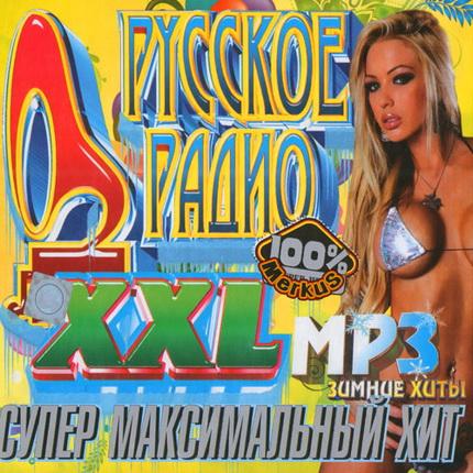 XXL Супер Максимальный Хит - скачать бесплатно