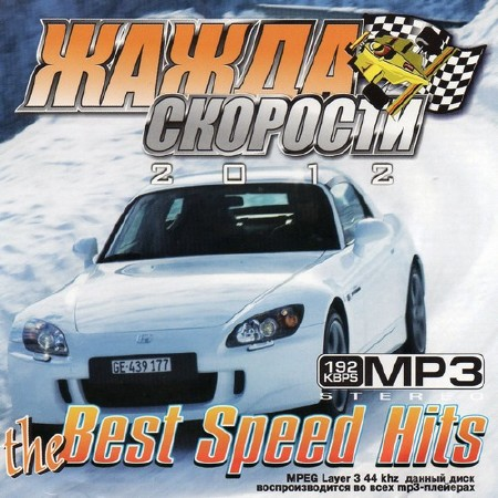VA-����� �������� The Best Speed Hits (2012)
