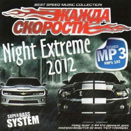 VA-����� �������� Night Extreme (2012)