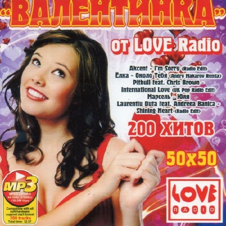 VA-���������� �� Love Radio (2012)