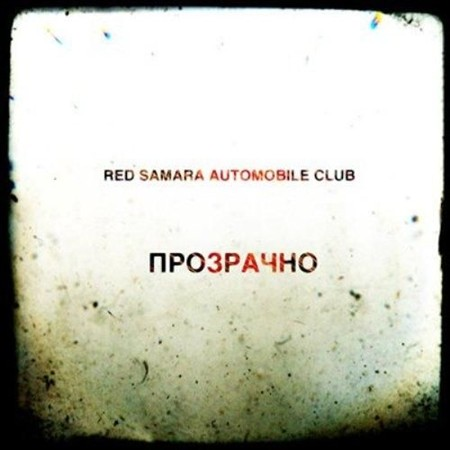 Red Samara Automobile Club - ��������� (2012)