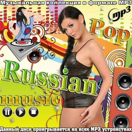VA-Russian Pop music (2012)