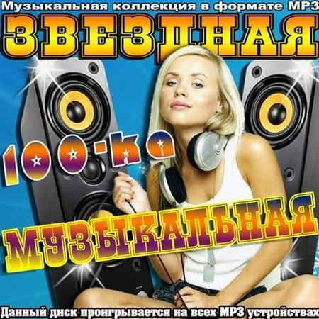 Va-Star Music 100