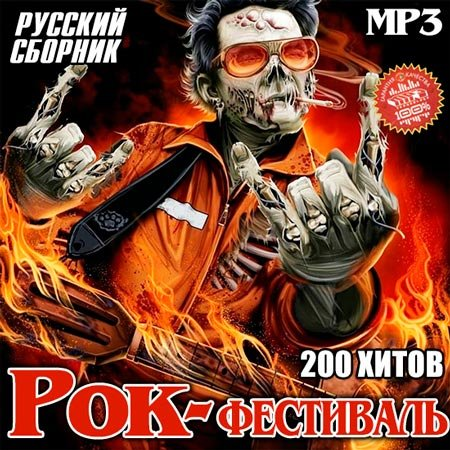 Va русский рок фестиваль 2013