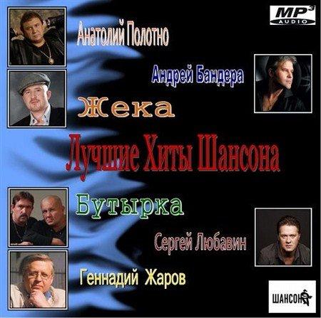 Лучшие Хиты Шансона (2) (2013)