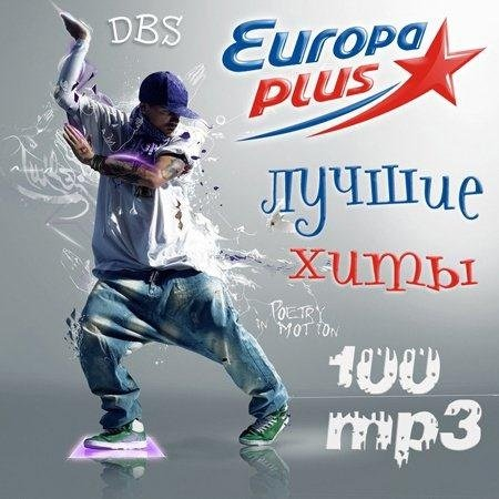 VA-Europa Plus - ������ ���� 100 MP3 (2013)