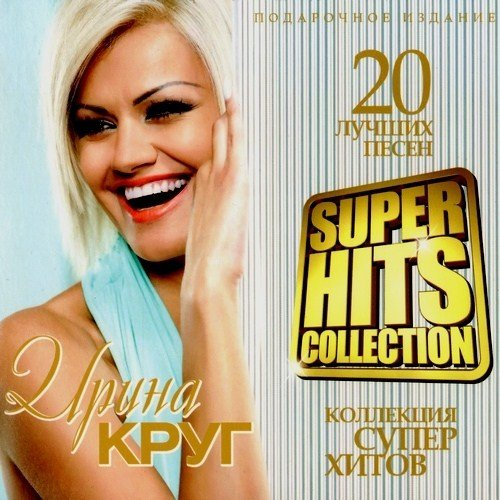 ����� ����-Super Hits Collection (2012)