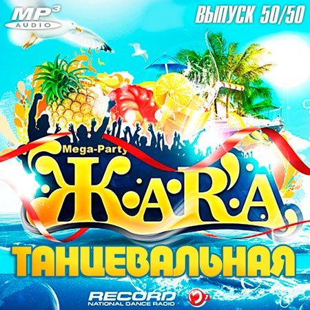 VA-Mega-Party: ������������ ��Ra �� Record (2013)