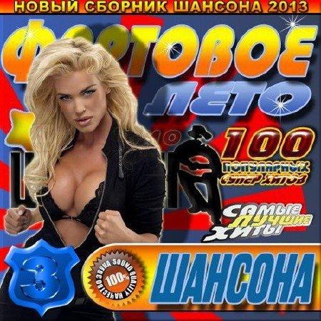 Фартовое лето на радио шансон. Выпуск 3 (2013)