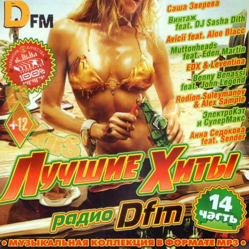 radio-porno-slushat-onlayn