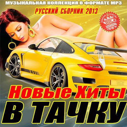 Нові Хіти В Тачку Російська (2013). Завантажити з letitbit.net.