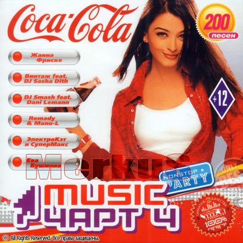 VA - Coca-Cola Music Чарт 4 (2013)