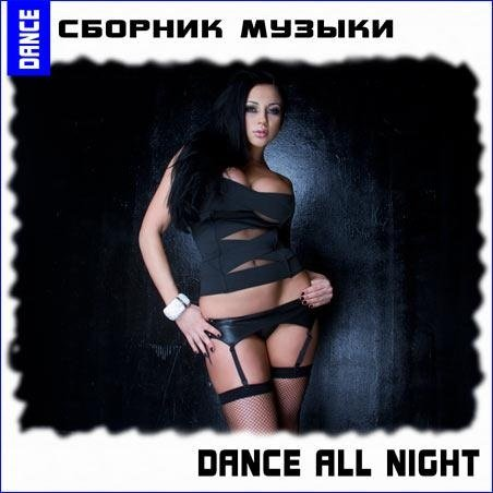 VA-Dance All Night (2013)