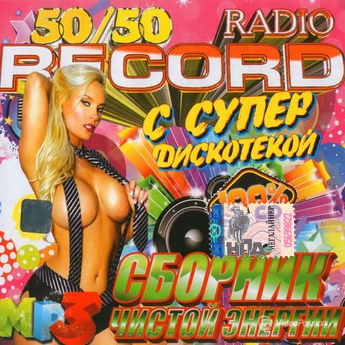 VA-Radio Record  с супер дискотекой 50/50 (2013)