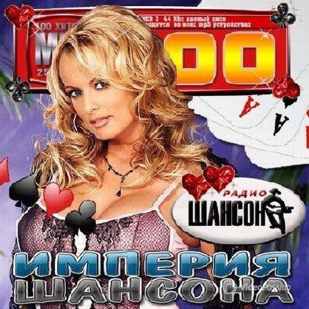 VA - Радио Шансон: Империя Шансона (2014) МР3