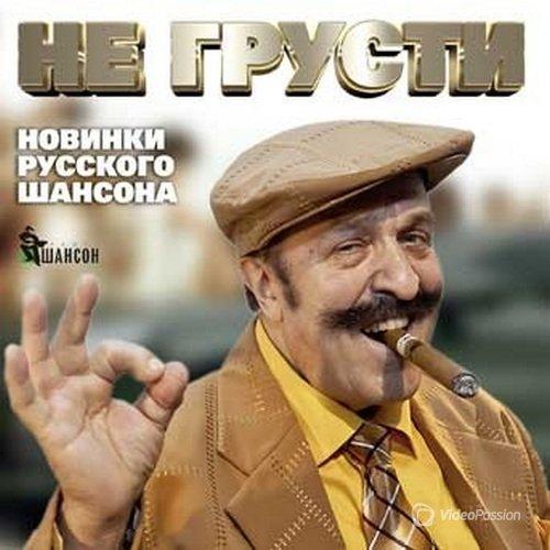 скачать песни мп3 новинки русские