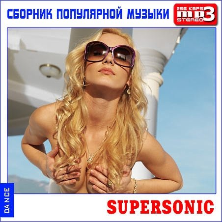 VA-Supersonic (2014)