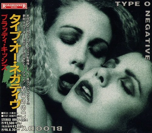 Type O Negative - Bloody Kisses (Japan Edition) (1996) lossless