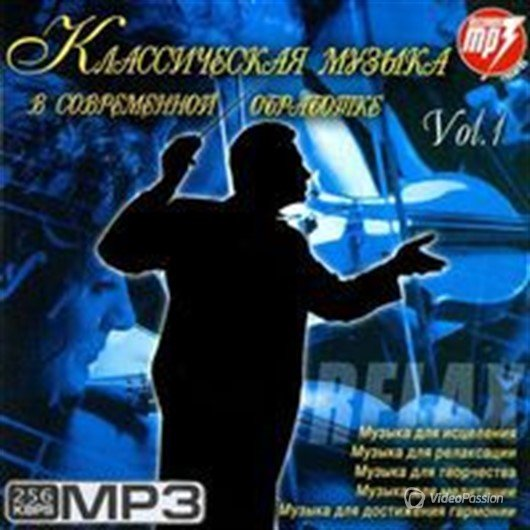 бесплатный mp3 классическая музыка: