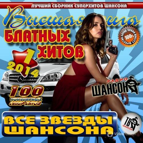 VA -Высшая лига блатных хитов (Vol.1) (2014) mp3, 256kbps.