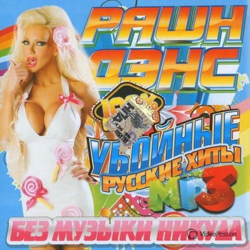 VA-Убойные русские хиты. Без музыки никуда (2014)  1406118916 jsh3y9vo50e1gym