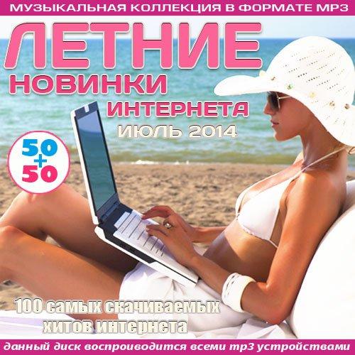 VA - Летние новинки интернета 50+50. Июль 2014 (2014) 1406120902 novinki