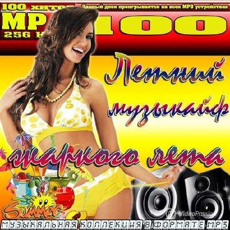 Скачать Сборник - Летний музыкайф жаркого лета (2014) MP3 через торрент