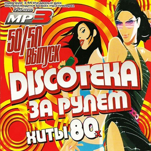 VA-Discoteka driving. Hits 80. Issue 50/50 (2014)