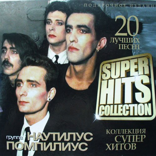 �������� ��������� - Superhits Collection (2013)