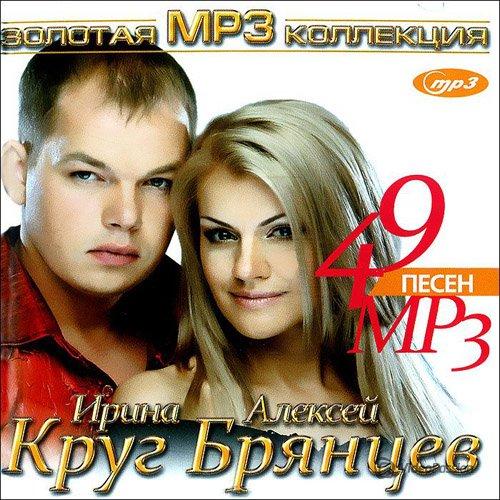 Золотая коллекция MP3. Ирина Круг и Алексей Брянцев (2014)