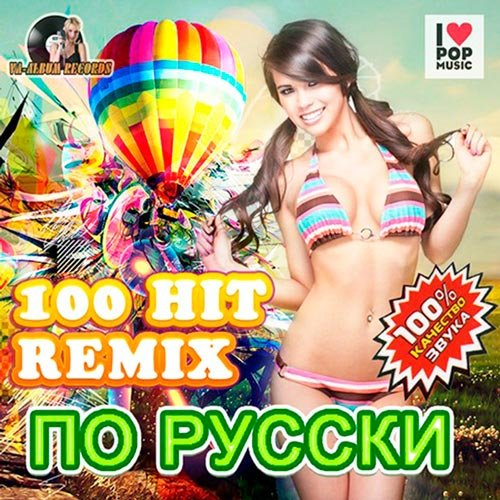 VA-100 Hit Remix По Русски (2014) 1409508019 500
