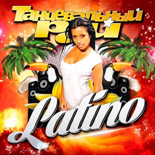 VA-Танцевальный Рай: Latino (2014) 1409517189 500