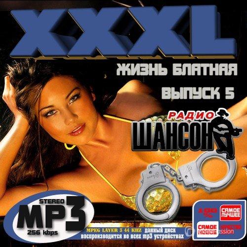 VA-XXXL ����� ������� ������ �3 (2014)