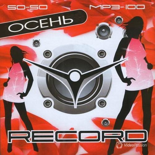 VA-����� �� ����� Record 50/50 (2014)