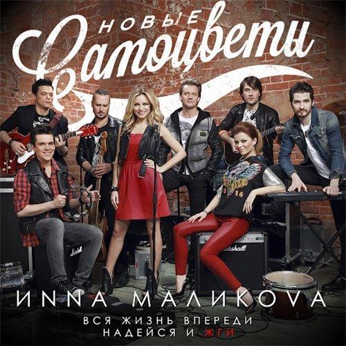 Инна Маликова - Вся жизнь впереди, надейся и жги! (2014) mp3,320Kbps