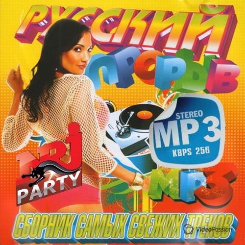 VA-������� Mix ������ �� NRJ (2014)