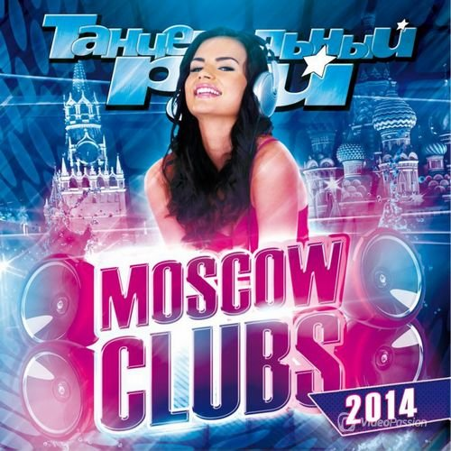 VA-Moscow Clubs (2014)