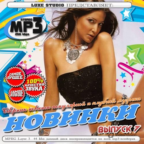 VA-Новинки осенних дискотек №7 (2014)  1414314629_l7sjlboc9mnftyw VA-news autumn discos vol 7 2014 Dance müzik indir