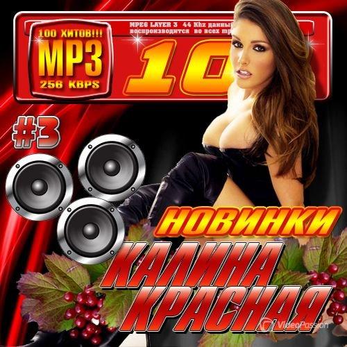 VA-Калина красная Новинки №3 (2014)
